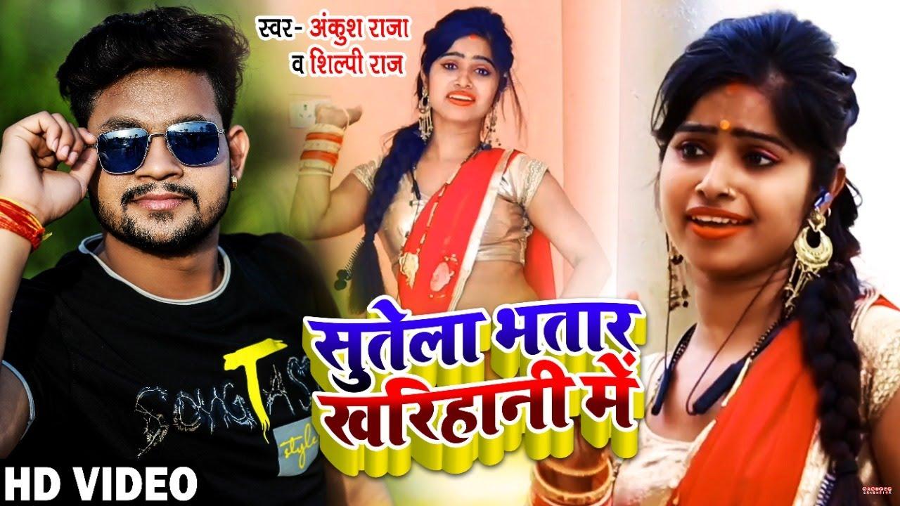 Ankush Raja Shilpi Raj  Live Dance Video    सुतेला भतार खरिहानी में    Bhojpuri Song 2021