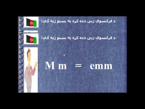 french  alphabet in pashto language