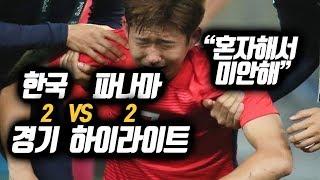 한국 2-2 파나마 축구 경기분석ㅣ베스트&워스트는 누구?ㅣ손흥민? 기성용?