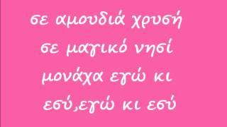 James-Sky-feat-Νίκος Γκάνος--Χαμένη Ατλαντίδα(lyrics)