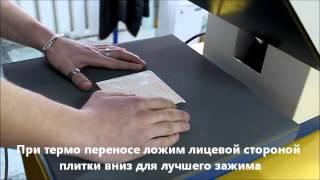видео Печать по плитке
