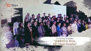 2019년 한국의집 한식문화행사  EID DINNER …