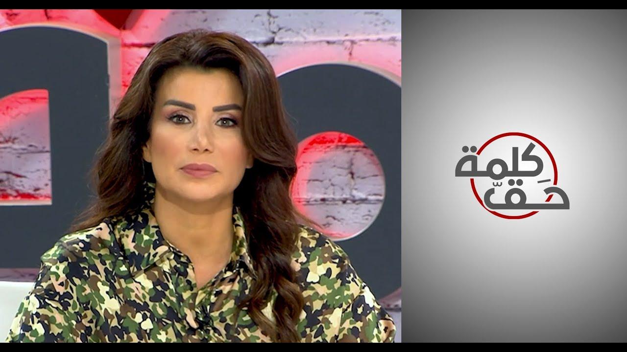 كلمة حق - لماذا الحرب على الزواج المدني في لبنان؟  - نشر قبل 52 دقيقة
