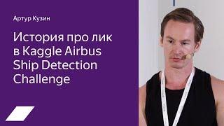 История про лик в Kaggle Airbus Ship Detection — Артур Кузин