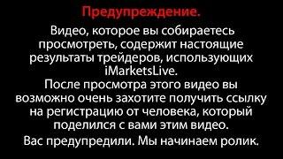 Презентация IMarketsLive Россия(Ссылка сообщество вк: https://vk.com/imarketslive_iml Связь со мной: Я Вконтакте: http://vk.com/andrey_igorevich777 Я в Skype: andrey_igorevich777..., 2016-04-23T06:04:03.000Z)