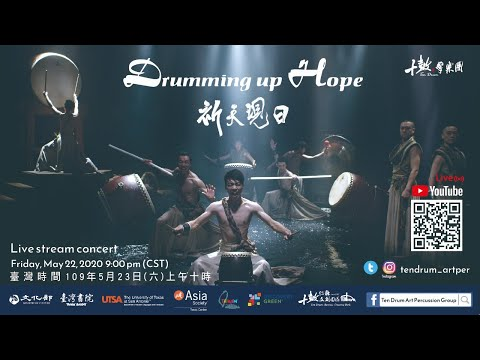 Drumming Up Hope 祈天現日 Channel 2