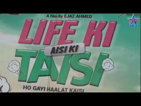 Solapur Film  Life ki aisi ki taisi