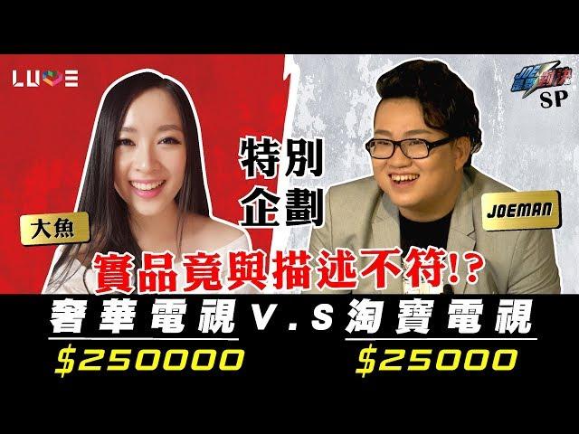 【Joeman】25萬頂級電視對決2萬5淘寶電視!ft.大魚【Joe是要對決】SP特別企劃