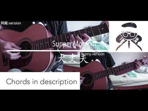 Supper Moment - 大丈夫 (Giacomo Ho Chord Cover)