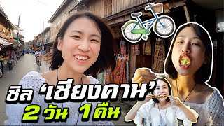 Eat 2 Days 1 Night in Chiang Khan