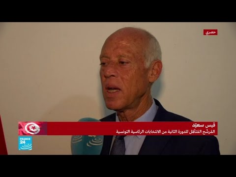 قيس سعيد..الفائز الأول في الدور الأول في لقاء حصري مع فرانس24  - نشر قبل 34 دقيقة
