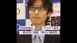 竹田恒泰氏、一般女性と結婚「明るい家庭を」 ブログで報告 掲載元→http...