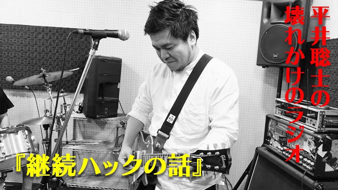 【平井聡士の壊れかけのラジオ#9】『継続ハックの話』