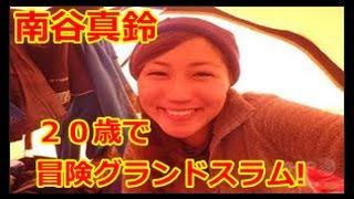 南谷真鈴!20歳で冒険グランドスラム! 南谷真鈴 検索動画 24