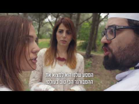 BBB Burger Trip - פרק 1, ליסבון