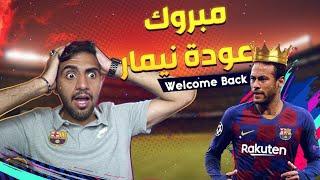 رسمياً عودة نيمار إلى برشلونة 😭😍🔥 !!