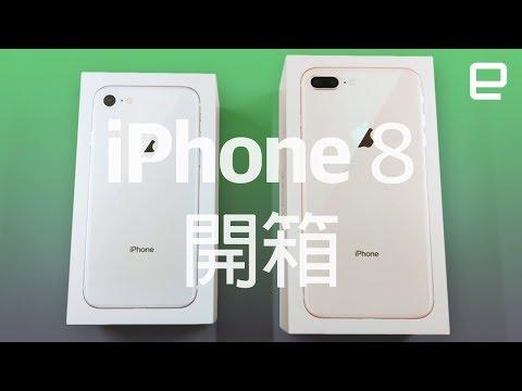 30 秒的 iPhone 8 + 8 Plus 開箱影片!| Engadget 中文版
