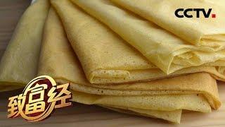 """《致富经》 20190610 """"绣花功夫""""摊煎饼 一年摊出千万财  CCTV农业"""
