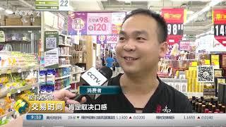 《交易时间》 20190820| CCTV财经