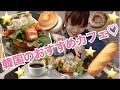 韓国おしゃれカフェで厚切りトースト食べる。(ララブレッド、蚕室)