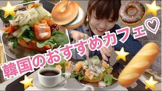 韓国おしゃれカフェで厚切りトースト食べる。(ララブレッド、蚕室) thumbnail