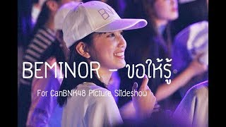 BEMINOR - ขอให้รู้ feat. Sordor Style (OPV) for Can BNK48