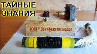 СЕКРЕТНЫЕ ТЕХНОЛОГИИ!  Пять электронных устройств Без транзисторов!