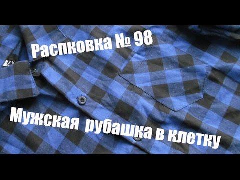 Распаковка № 98. Мужская клетчатая рубашка \ Aliexpress