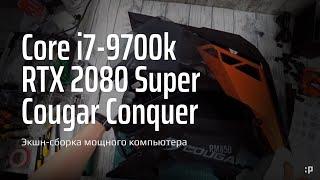 Экшн-Сборка мощного компьютера на базе i7-9700k с картой RTX 2080 Super в корпусе Cougar Conquer