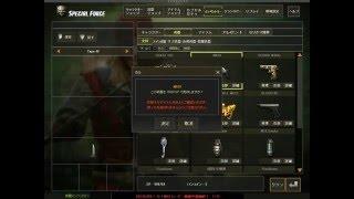スペシャルフォース SF1 サービス終了する前に武器を全部売却した。