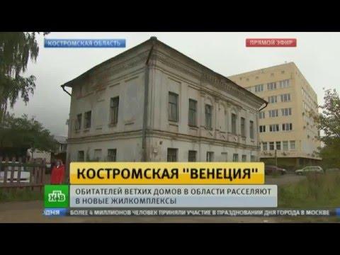 В Костроме жильцы ветхого особняка готовятся к переезду в новые квартиры