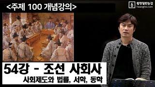 [주제100-54강]-[☆☆조선 사회 - 사회제도와 법률, 서학, 동학]