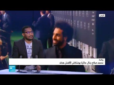 محمد صلاح ينال جائزة بوشكاش لأفضل هدف  - نشر قبل 2 ساعة
