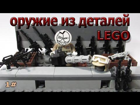 видео: оружие для минифигурок лего из деталей/  weapons for lego minifigures