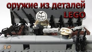 как из лего сделать оружие для лего человечков (часть 1)