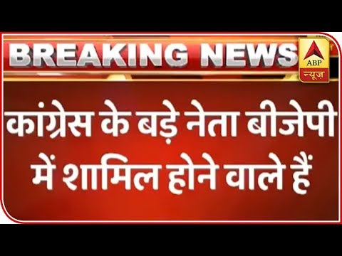 Senior Congress Leader From UP Likely To Join BJP: Sources | ABP News