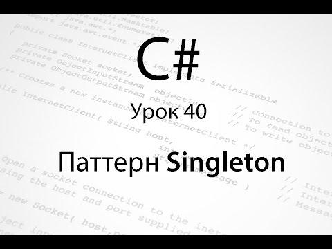C#. Паттерн Singleton. Урок 40