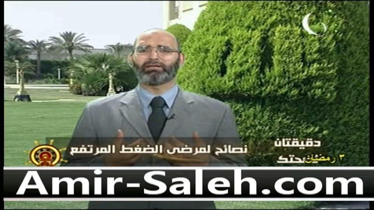 نصائح لمرضى الضغط المرتفع | دقيقتان لصحتك | الدكتور أمير صالح