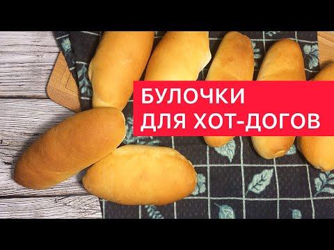 Вопрос: Можно ли замораживать булочки для хот-догов и гамбургеров?