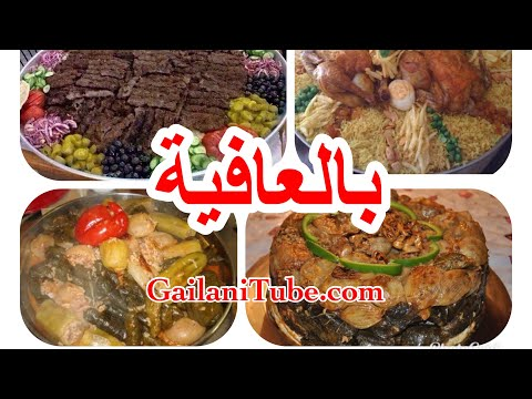 بالعافية- A tribute to Iraqi cuisine