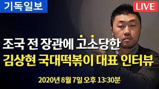 [LIVE] 조국 전 장관에 고소 당한 김상현 국대떡볶이 대표