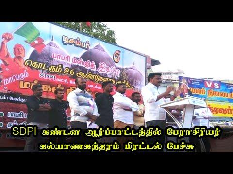 SDPI கண்டன ஆர்ப்பாட்டத்தில்|பேராசிரியர் கல்யாணசுந்தரம் மிரட்டல் பேச்சு|பாஜக rss|நாம் தமிழர்|govai|