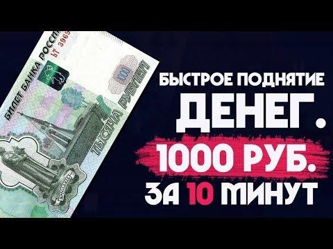 ЗАРАБОТОК В ИНТЕРНЕТЕ 200 РУБЛЕЙ В МИНУТУ НА ПОЛНОМ ПАССИВЕ 2019