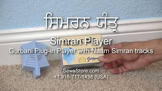 ਸਿਮਰਨ ਯੰਤ੍ਰ | Simran Player - Gurbani Plug-in Player with Naam Simran tracks