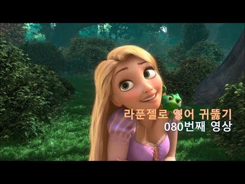 Tangled 080. 그러면 최고지. Yeah, that'd probably be best.