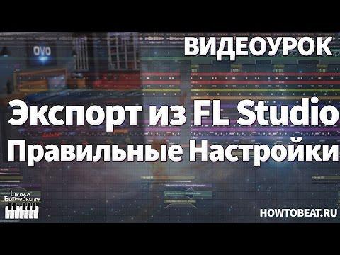 Как сохранить проект в fl studio 12 чтобы продолжить работу