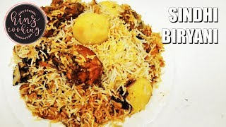 Sindhi Biryani Recipe - سندھی بریانی - Chicken Sindhi Biryani by Hinz Cooking