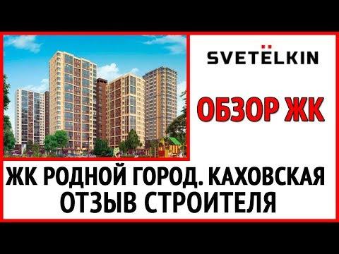 Обзор новостройки ЖК Родной Город Каховская - отзыв о новостройках глазами строителя