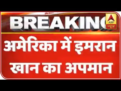 Imran Khan Insulted; Was Not Welcomed By Trump Govt, Travels To Hotel In Metro | ABP News