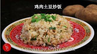 鸡肉土豆炒饭 Chicken and Potato Fried Rice (中文版 Chinese Version)